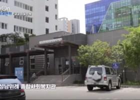 성남위례종합사회복지관